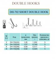 Крючок двойной SHORT DOUBLE HOOK 5 шт блистер