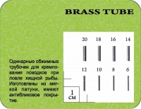 Brass Tube #8 (dia 0,8 mm) 10Х20 шт.