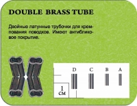 Double Brass Tube #D (dia. 1,5x3,2x10 mm) 10x20 шт.