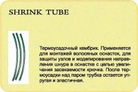 SHRINK TUBE № 4 (2,5х6,0 мм) 10 шт.х10