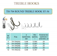 Крючок тройной ROUND TREBLE HOOK ST-36