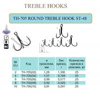 Крючок тройной ROUND TREBLE HOOK ST-48