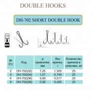 SHORT DOUBLE HOOK #8 (Shank, BN) 25 шт