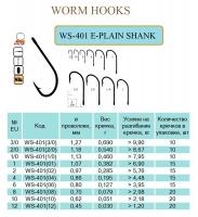 E-PLAIN SHANK #8 (Bz) 20 шт.х10