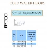 Крючок зимний BANNOU SODE-W