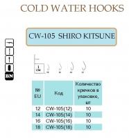 Крючок зимний SHIROKITSUNE-W