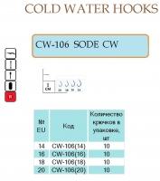 Крючок зимний SODE-W