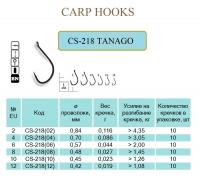 Крючок TANAGO