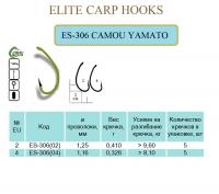 Крючок CAMOU YAMATO