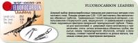 Поводки Fluorocarbon 100% для джерковой ловли