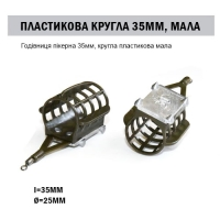Кормушка малая-пикерная 35 мм / 40 грам