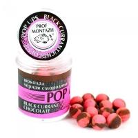 Бойлы POP UPS |Шоколад-Черная смордина| 10mm