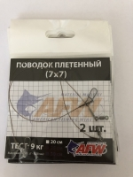 Поводок плетенный (7х7) AFW 9кг 20см SALAR (2шт)