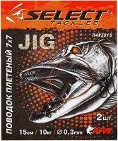 Поводок Select плетений 7x7 25см 10кг (2шт/пак)