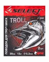 Поводок Select для троллинга 1x7 30см 12кг/0.3мм (2шт/уп)