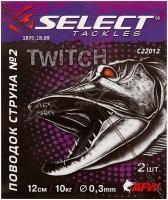 Поводок Select струна №2 12см 10кг/0.3мм скрутки не запаяные (2шт/уп)
