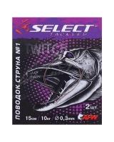Поводок Select струна №1 12см 10кг малый. скрутка запаяная (2шт/пак)